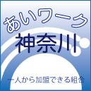 あいワーク神奈川