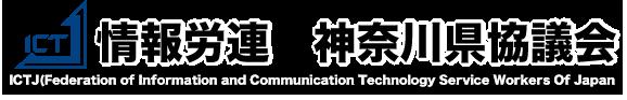 情報労連 神奈川県協議会